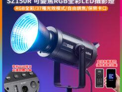 GODOX神牛 SZ150R 可變焦RGB全彩LED攝影燈 可調色溫影視燈持續燈 遙控器/DMX/APP控燈※開年公司貨