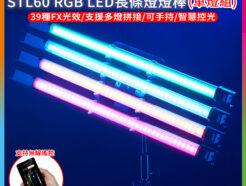 (預購中)GODOX神牛 TL60 RGB LED長條燈燈棒(單燈組) 條燈 棚燈 多燈拼接/智慧控光/可手持 ※開年公司貨