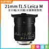 TTArtisan銘匠光學 Leica-M 21mm F1.5 廣角鏡頭 全片幅/大光圈/手動鏡頭 支援萊卡M黃斑對焦