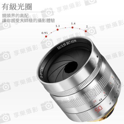 TTArtisan銘匠光學 Leica-M 50mm F0.95 全片幅/大光圈/手動鏡頭 支援黃斑對焦 萊卡M