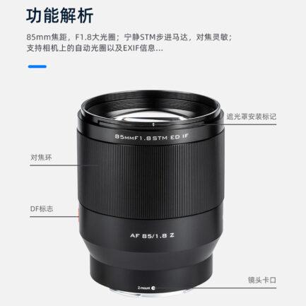 【可刷卡分期】Viltrox唯卓仕 85mm F1.8 STM Nikon Z NZ 全畫幅/人像鏡頭/自動鏡 平輸