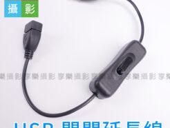 帶開關 USB延長線 32cm for 安卓Micro USB/TYPE-C/USB-C 電源線延長 行動電源/LED燈開關 省電小物
