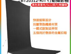 開年公司貨※SAVAGE 野蠻人 BT20512-KIT 黑色背景布 5x12英尺 行動攝影棚 附腳架 行動背景布套件