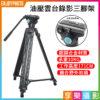 KINFUTO 油壓雲台錄影三腳架 鋁鎂合金材質/最大承重10KG/工作高度171cm/適合野外拍攝 GL193+DP50