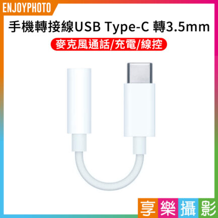 手機轉接線USB Type-C 轉3.5mm 麥克風通話/充電/線控 TRRS母 耳機轉接線 平板配件