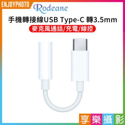Rodeane樂笛 手機轉接線USB Type-C 轉3.5mm 麥克風通話/充電/線控 TRRS母 耳機轉