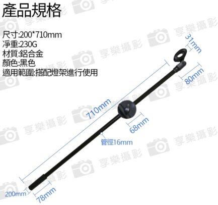 手機直撥 麥克風橫桿支架/通用支架/71cm