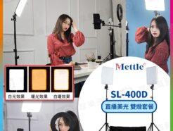 《雙燈套餐》Mettle美圖 SL-400D柔光LED攝影燈《雙燈套餐》補光燈/平板型持續燈/雙色溫