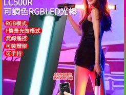 Godox神牛 LC500R/LC500RGB 可調色 RGB炫彩LED光棒 附:控光罩/收納包/充電器