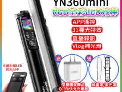 ✰送QC3.0充電器✰永諾YN360Mini RGB全彩LED光棒 30種全彩特效+全彩LCD顯示器+可APP遙控補光燈