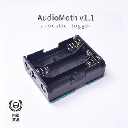 Audiomoth V1.1.0 野生動物錄音器