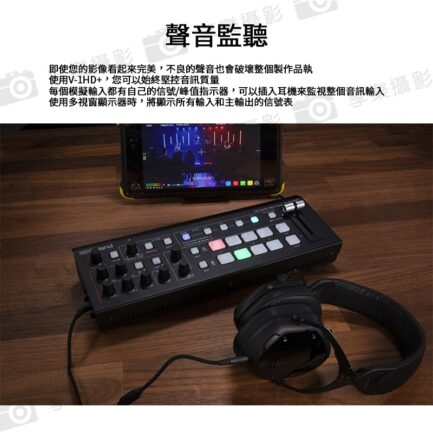 Roland V-1HD+ 數位混音導播機 現場轉播4入FHD切換 14軌聲音混音/兩組影像輸出 現場直播 節目製作最佳設備