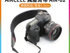 韓國AIRCELL 紓壓相機背帶 寬版5.5cm 氣墊減壓背帶 AIR CELL AIR-02