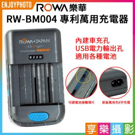 樂華Rowa 多功能萬用充電器 RW-BM004 可充:相機鋰電池/手機/3號4號電池AA/AAA/iPhone/ipad