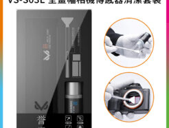 VSGO威高 VS-S03E 全畫幅相機傳感器清潔套裝 感光元件 單眼相機 清潔筆/清潔液