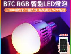 Aputure愛圖仕 RGB全彩LED燈泡 Accent B7C 補光燈 E27標準燈座 APP控燈智能家電