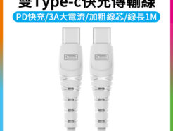 雙Type-c快充傳輸線 充電線1M 18W PD/QC3.0/3A快充 平板 手機 switch