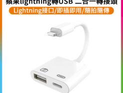 蘋果lightning轉USB 二合一轉接 手機平板/iPhone/iPad/鍵盤滑鼠/麥克風K歌/相機傳輸