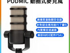 羅德Rode PODMIC 動圈式麥克風 XLR/心型指向 實況直播 廣播錄音 Podcast談話節目