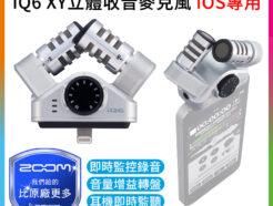 Zoom iQ6 XY立體收音麥克風 iOS專用 Lightning接孔 IPhone IPad IPod 錄音/收音/耳機監聽《海國公司貨》