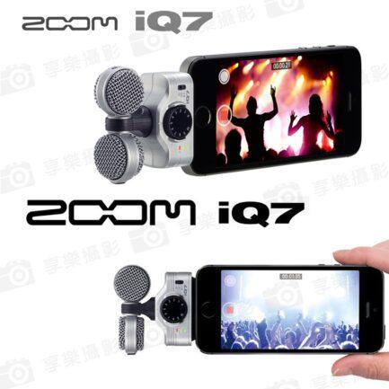 Zoom iQ7 MS立體收音麥克風 iOS專用 Lightning接孔 IPhone IPad IPod 錄音/收音/耳機監聽《海國公司貨》