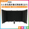 AQA S-5 麥克風折疊式隔音屏-五片式 防風屏 降噪 吸音海綿/隔音海棉/直播K歌演奏錄音棚必備!