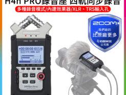 ZOOm H4n PRO錄音座 四軌同步錄音 隨身手持錄音機 立體聲電容麥克風 1/4螺孔/XLR《海國公司貨》