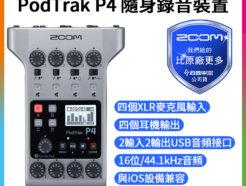 Zoom PodTrak P4 隨身錄音裝置 多軌錄音機 混音器 XLR麥克風 幻象電源 直播/廣播/監聽 iOS兼容《海國公司貨》