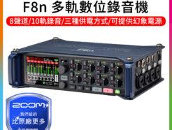 Zoom F8n 8軌 數位錄音機 8進4出 混音器 麥克風 XLR/TRS/幻象電源/SDXC/USB《海國公司貨》