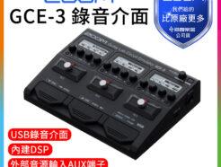 Zoom GCE-3 錄音介面 效果器 吉他編曲 DSP處理器/USB錄音介面(附Guitar Lab 效果器模組)《海國公司貨》