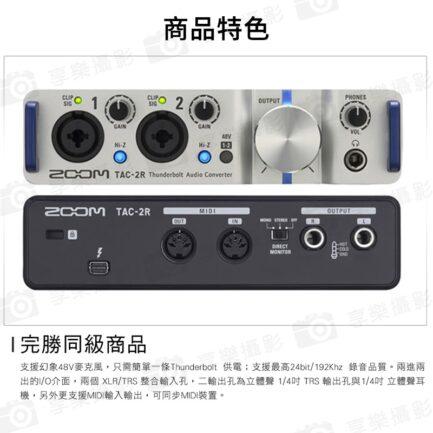 Zoom TAC-2R 錄音介面 2進2出 吉他BASS 麥克風 24-bit 192kHz Thunderbolt/MIDI/幻象電源《海國公司貨》