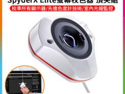 SpyderX Elite螢幕校色器-頂尖組(DT-SXE100) 公司貨