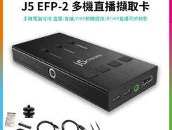 可刷卡 J5 EFP-2 多機直播擷取卡 3in+3out 手機電腦可用 直播/會議/OBS軟體通用/RTMP直播同步錄影