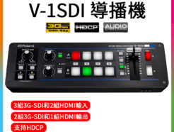 (客訂商品)樂蘭 Roland V-1SDI 導播機 視頻切換器 四頻道 1080P/HDMI/3G-SDI/HDCP 網路現場直播錄製最佳設備