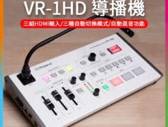 樂蘭 Roland VR-1HD 導播機 FHD直播音視頻切換 串流混像 現場直播最佳設備