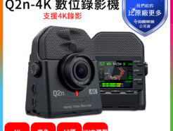 Zoom Q2N-4K 數位錄影機 廣角4K錄影 直播攝影機 採訪錄音 F2.8光圈/XY麥克風/Micro HDMI《海國公司貨》