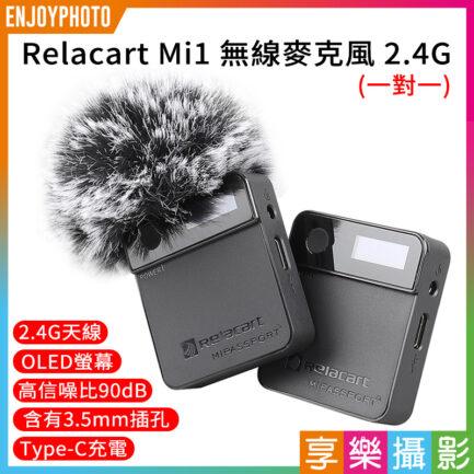 (預購優惠中)Relacart Mi1/Mi2 2.4G無線麥克風 一對一 二對一 收音 採訪直播Vlog 手機相機 攝影機 TYPE-C