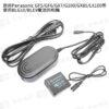 BLG10/BLE9 DMW-DCC11假電池套裝 DMW-AC8電源供應器 適用GF5/GF6/GX7/G100/GX85/LX100