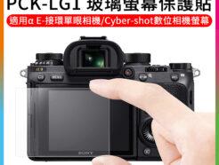 SONY PCK-LG1 保護貼 玻璃螢幕保護貼 保護膜 適用α E接環單眼相機 Cyber-shot數位相機觸控螢幕