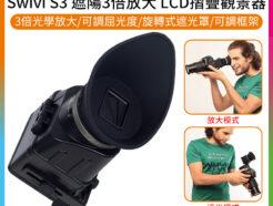 Swivi S3 遮陽3倍放大 LCD摺疊觀景器 可上掀(適用3吋-3.2吋LCD 3:2或4:3,插入式底座) 遮光檢視鏡/取景器