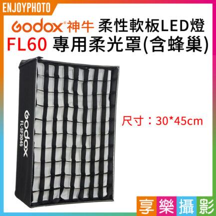 GODOX神牛 柔性軟板 LED燈 FL60 專用柔光罩(含蜂巢) ※開年公司貨 無影罩 柔光箱