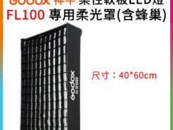 GODOX神牛 柔性軟板 LED燈 FL100 專用柔光罩(含蜂巢) ※開年公司貨 無影罩 柔光箱