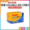 Kodak 柯達 UltraMax 400 24張片 135底片 400度彩色軟片 彩色負片 LOMO