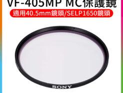 SONY VF-405MP MC保護鏡 適用40.5mm鏡頭 SELP1650鏡頭 蔡司多層鍍膜 UV鏡/濾鏡