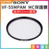 SONY VF-55MPAM MC保護鏡 適用55mm鏡頭 蔡司多層鍍膜 UV鏡/濾鏡