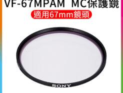 SONY VF-67MPAM MC保護鏡 適用67mm鏡頭 蔡司多層鍍膜 UV鏡/濾鏡