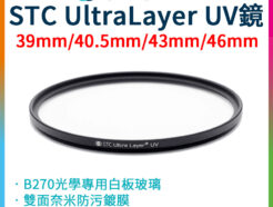 【STC】UltraLayer UV Filter/UV鏡/濾鏡/抗紫外線保護鏡 39mm 40.5mm 43mm 46mm