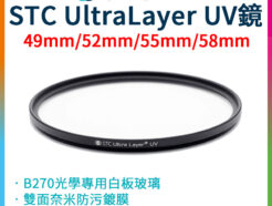 【STC】UltraLayer UV Filter/UV鏡/濾鏡/抗紫外線保護鏡 49mm 52mm 55mm 58mm