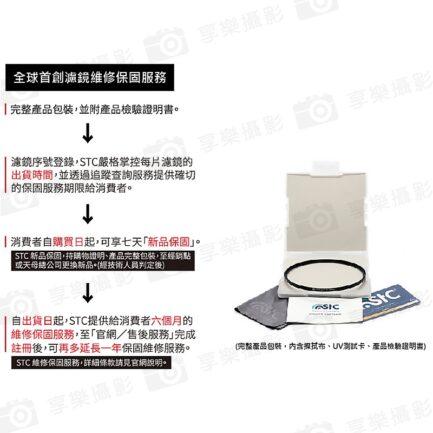【STC】UltraLayer UV Filter/UV鏡/濾鏡/抗紫外線保護鏡 62mm 67mm 72mm 77mm 82mm