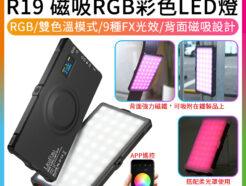 LituFoto麗能 R19 磁吸RGB彩色LED燈 APP遙控 藍芽 補光燈/攝影燈/彩色燈 VLOG攝影錄影直播